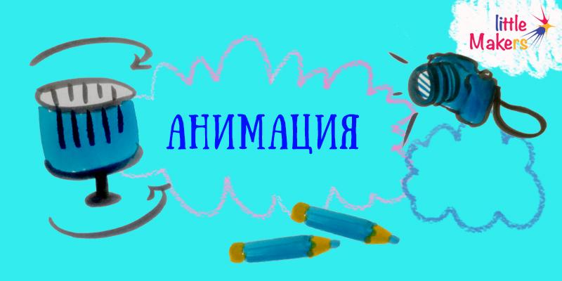 animation_workshop_v1
